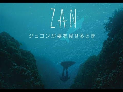 『ZAN~ジュゴンが姿を見せるとき』予告