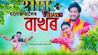 Bakhor By Manoj Haloi || New Assamese Bihu Song 2020