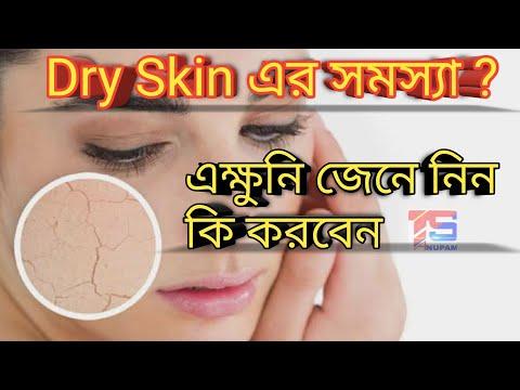 Dry Skin এর সমস্যা থাকলে অবশ্যই দেখুন | Diet For Dry Skin thumbnail