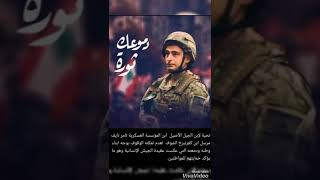انشوده الثوره | اللبنانيه| موسيقى ارطغرل | لبنان ينتفض| لبنان