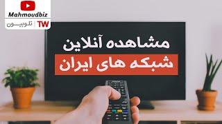 تلویزیون آنلاین - مشاهده تمام شبکه های تلویزیونی ایران به صورت کاملا آنلاین screenshot 1