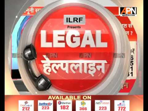 APN Legal Helpline: Law related to Probation of offenders act