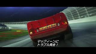 カーズ/クロスロード(字幕版)- Trailer thumbnail
