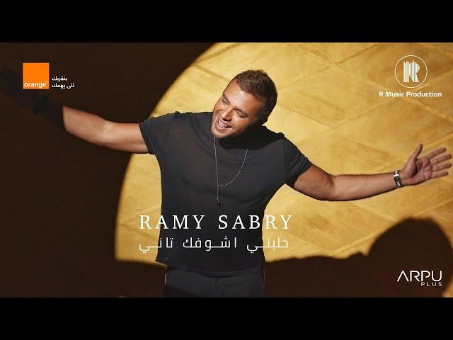 Ramy Sabry - Khaleny Ashofak Tany (Official Lyrics Video 2020)   رامي صبري - خليني أشوفك تاني