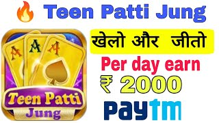 Teen Patti Jung | Best Teen Patti Game 2021 | How to Earn 2000 Rs Per day | How to Play Teen Patti ! screenshot 5