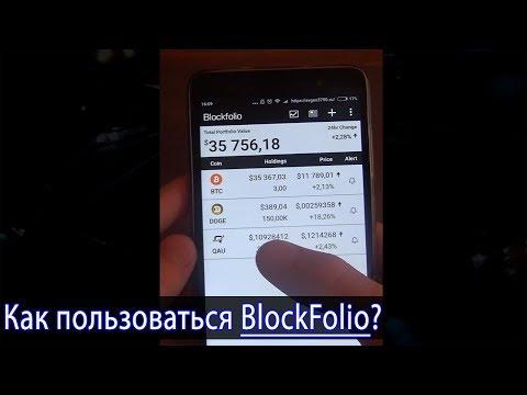 Настройка приложения Blockfolio | Отслеживание криптовалютного портфеля