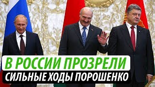 В России прозрели. Сильные ходы Порошенко