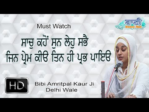 Bibi-Amritpal-Kaur-Ji-Delhi-Wale-At-Krishna-Nagar-On-16-July-2017-8447771130