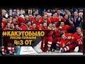 #КакЭтоБыло . Немцы уже праздновали победу , но тут КРАСНАЯ МАШИНА ! #КраснаяМашина