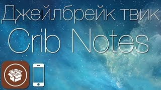 Как выучить азбуку Морзе и применять её на экзаменах и тестах с твиком Crib Notes