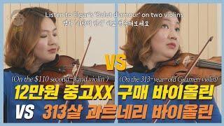 (eng) 12만원 중고 바이올린 VS 313살 과르네…