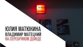 Юлия Матюкина и Владимир Матецкий на Серебряном Дожде