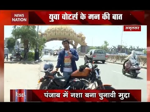 Voter Bike: What youths of Amritsar think about Lok Sabha elections 2019