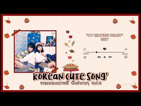 รวมเพลงเกาหลีเพราะๆ ฟังสบาย ♫ Korean Cute Song' 🍑 Ver.4