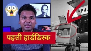 Most Amazing Interesting Facts About Computer In Hindi