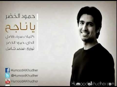 Humood Alkhudher   Ya Najeh حمود الخضر   يا ناجح   YouTube