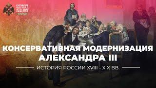 видео Лекция - Александр 3 - политика контрреформ (кратко) - История