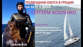 Подводная охота в Греции вместе с чемпионом Сергеем Козленко от 650 евро