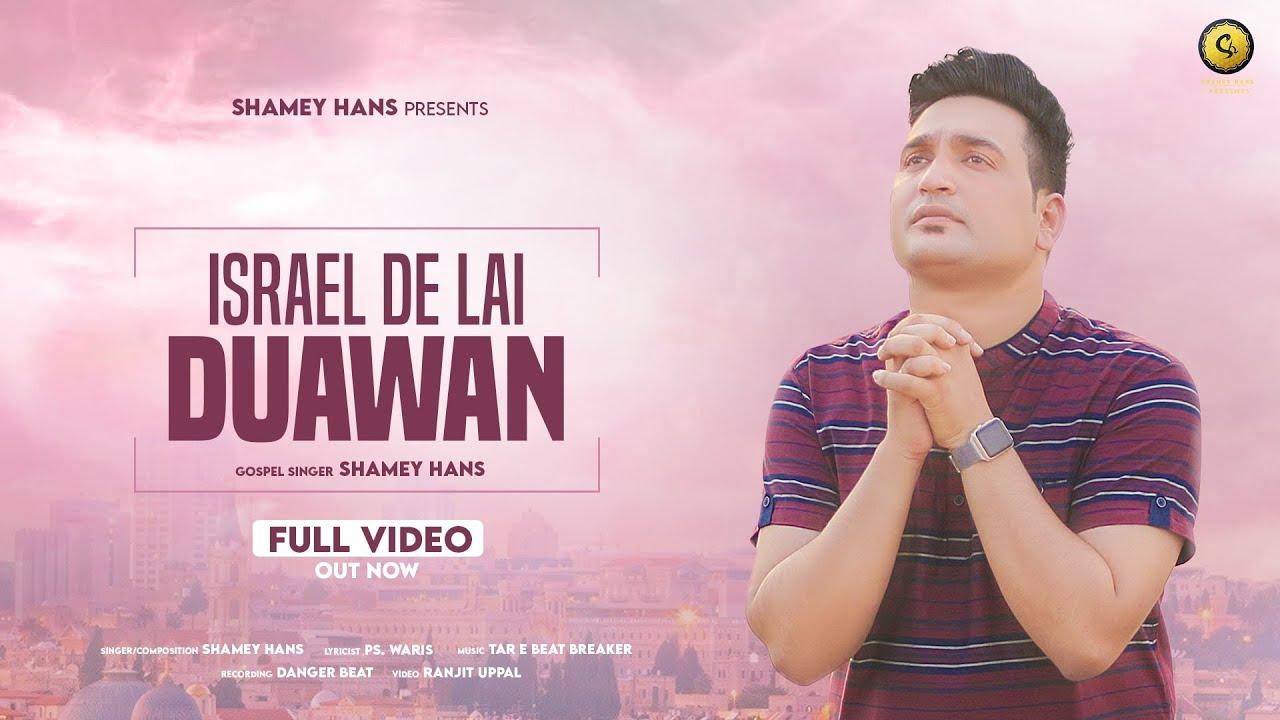 Download Israel De Lai Duawan (Full Video) By Shamey Hans   New Masihi Geet 2021