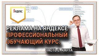 НАСТРОЙКА РЕКЛАМЫ НА ЯНДЕКСЕ ДЛЯ ПРОФЕССИОНАЛОВ ЧАСТЬ 2 КАРТА