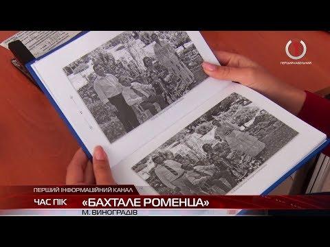 «Бахтале роменца»: у Виноградові презентували книгу про життя ромів