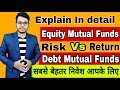 Equity Mutual Funds Vs Debt Mutual Funds Investment | Best Mutual Funds Investment | Equity vs Debt