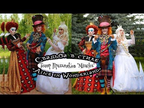 Свадьба в стиле Алиса в Стране Чудес (Театр Праздников Miracles)