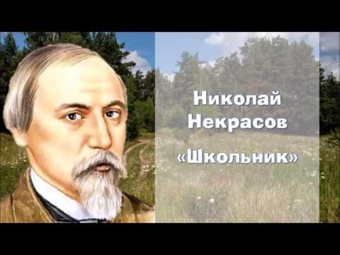 Изображение предпросмотра прочтения – ДанилаЖуравлев читает произведение «Школьник» Н.А.Некрасова