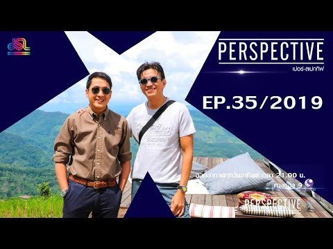 Perspective EP.35 : สัญญา คุณากร [22 ก.ย 62]