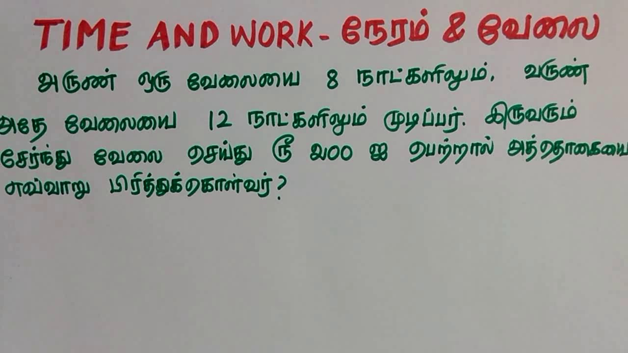 Time and Work Aptitude in Tamil ||Tnpsc, TET, TNUSRB, Rrb