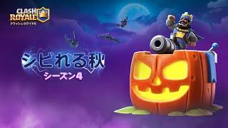 クラッシュ・ロワイヤル シーズン4:シビれる秋10月の新アップデート!