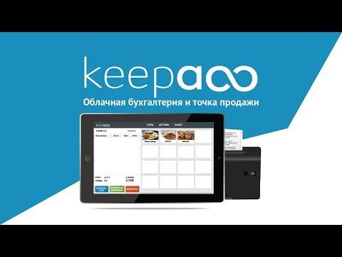 Программа учета и кассы онлайн: автоматизация кафе и магазина - Keepacc