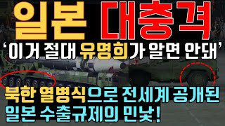 김정은의 북한 열병식!…