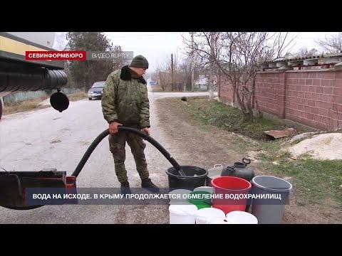 НТС Севастополь: В Крыму продолжается обмеление водохранилищ