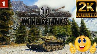 2K World of Tanks gameplay wargaming танки онлайн игра 03.03.2021