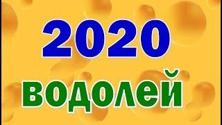 ВОДОЛЕЙ   2020 год. Таро прогноз гороскоп