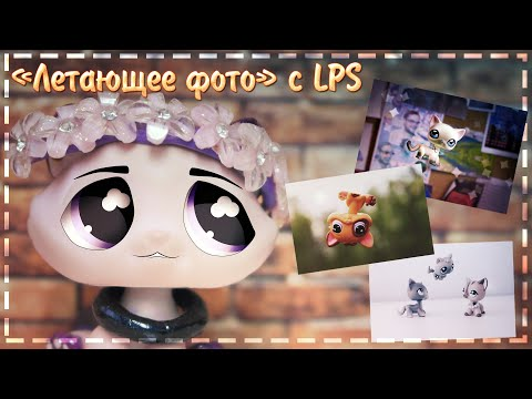"LPS - Мастер класс. ""Летающее фото"" с LPS 
