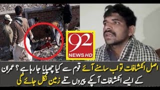 Shocking Revelation Over Zainab Murder Case | Zainab Kasur | Today News