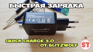 BlitzWolf: быстрая зарядка quick charge 3.0