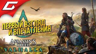 ASSASSIN'S CREED: Valhalla  Вальгалла ➤ ОДИССЕЯ В ВАЛЬГАЛЛУ [обзор геймплея]
