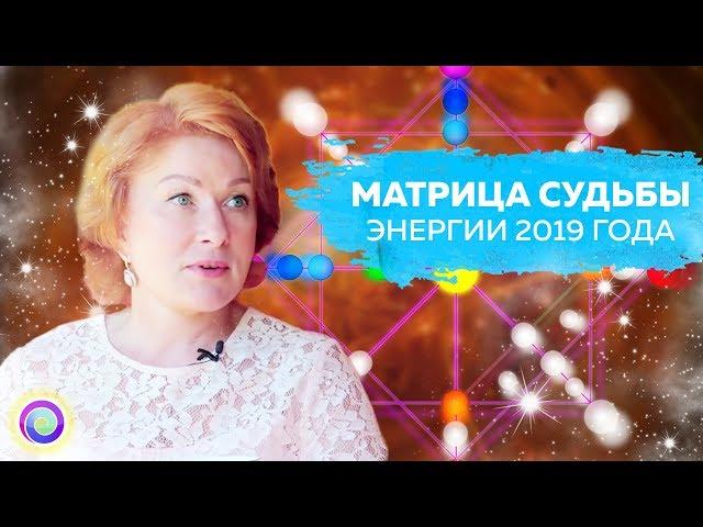 Матрица Судьбы – энергии 2019 года. Загадываем желания! — Виктория Мелькова