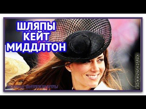 Как носит шляпы Кейт Миддлтон . Смотрите какие шляпки выбирает Кейт Миддлтон