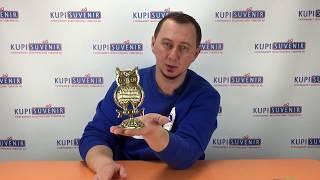 Видеообзор бронзовой статуэтки «Золотая сова»