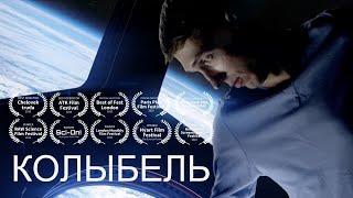 КОЛЫБЕЛЬ | Короткометражный фильм