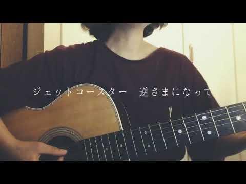 ジェットコースター / カネコアヤノ (cover)
