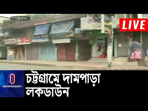 প্রথমবারের মতো চট্টগ্রামে একজন শনাক্ত || Chittagong