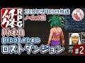 AD&D ロストダンジョン #2 オマケ付き【RPG千本ノック 14本目】ノーカット版