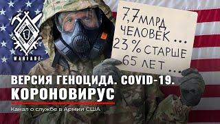КОРОНАВИРУС | США | ПАНИКА | Пандемия | Эбола | Армия США | Вирус | MRE | эпидемия | Руденко