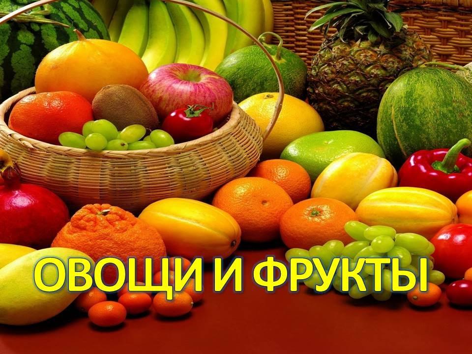 тому реклама овощи фрукты картинки для