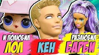 LOL Апокалипсис Ч.1. Кен разлюбил Барби и полюбил L.O.L.? Пародия Элджей & Feduk - Розовое вино